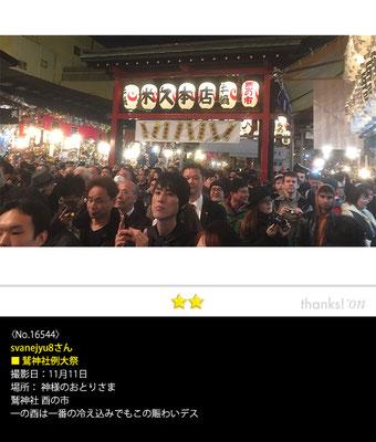 svanejyu8さん: 鷲神社例大祭, 2016年11月11日, 浅草 鷲神社, 神様のおとりさま 鷲神社 酉の市  一の酉は一番の冷え込みでもこの賑わいデス