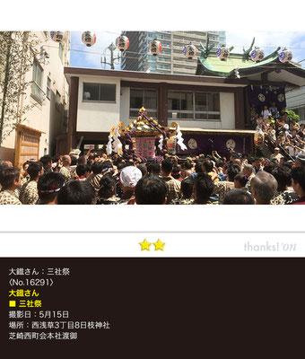 大鐵さん:三社祭, 5月15日, 西浅草三丁目8(日枝神社)・芝崎西町・本社神輿渡御