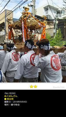あこぽんさん:糀谷祭 , 2018年9月9日, 瘡守睦会