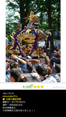 nanumotoさん:北澤八幡宮例祭, 2017年9月3日, 世田谷区北沢