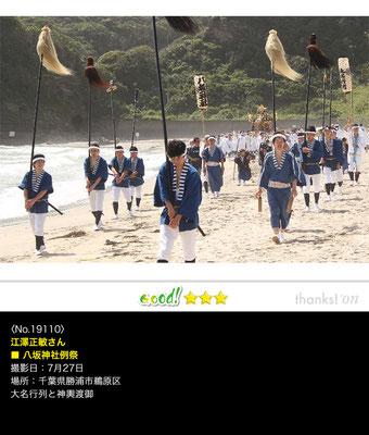 江澤正敏さん:八坂神社例祭 ,2019年7月27日,千葉県勝浦市,大名行列と神輿渡御
