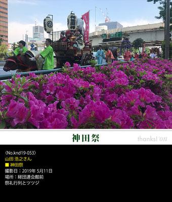 山田 浩之さん:神田祭 ,2019年5月11日,経団連会館前