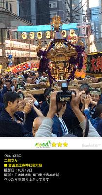 二郎さん:寳田恵比寿神社例大祭,2016年10月19日,日本橋本町 寳田恵比寿神社前,べったら市 盛り上がってます
