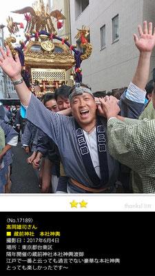 高岡雄司さん:蔵前神社 本社神輿, 2017年6月4日, 東京都台東区