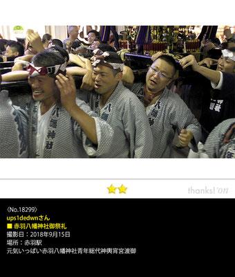 ups1dedwnさん:赤羽八幡神社御祭礼, 2018年9月15日, 赤羽駅