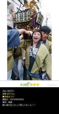 髙橋 依子さん:鳥越祭, 2019年6月8日