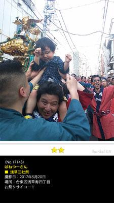 ばねつーさん:浅草三社祭, 2017年5月20日,台東区浅草寿四丁目