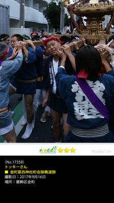 トッキーさん:金町葛西神社町会御輿町会御輿, 2017年9月16日, 葛飾区金町