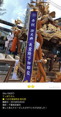 てっぽうさん:八日市場東照宮 例大祭 ,2019年5月5日,千葉県匝瑳市