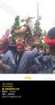 バンダコさん:谷塚浅間神社大祭、7月3日