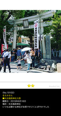 るえかさん:矢先稲荷神社大祭 ,2019年6月15日
