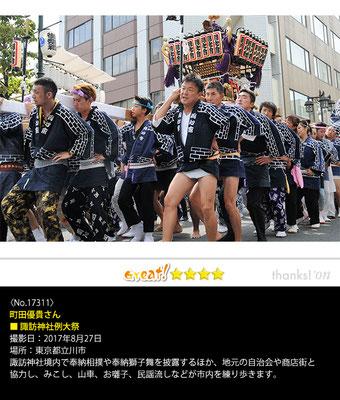 町田優貴さん:諏訪神社例大祭, 2017年8月27日, 東京都立川市