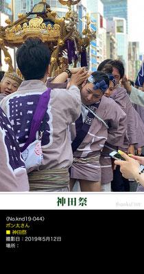 ポン太さん:神田祭 ,2019年5月12日