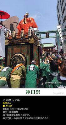 高橋さん:神田祭 ,2019年5月12日,神田松枝町会