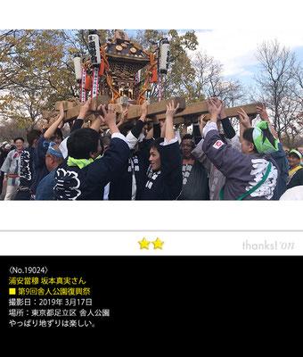 浦安當穆 坂本真実さん:第9回舎人公園復興祭, 2019年3月17日, 舎人公園