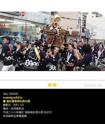 svanejyu8さん:稲付香取神社例大祭, 2016年9月11日, 赤羽