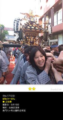 ばねつーさん:三社祭, 2017年5月19日,浅草,浅草神社例大祭,宵宮渡御