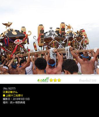 江澤正敏さん:上総十二社祭り , 2018年9月13日, 釣ヶ埼祭典場