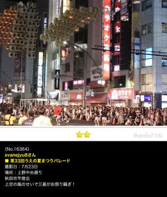 svanejyu8さん:第33回うえの夏まつりパレード, 2016年7月23日