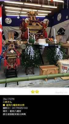 二郎さん:富岡八幡宮例大祭, 2017年8月13日, 富岡八幡宮