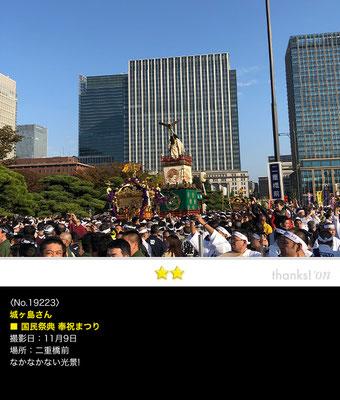 城ヶ島さん:国民祭典 奉祝まつり ,11月9日,千代田区