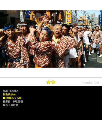 副会長さん:池袋ふくろ祭, 2016年9月25日