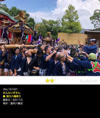 さんらいずさん:深川八幡祭り, 2019年8月11日, 東京都江東区
