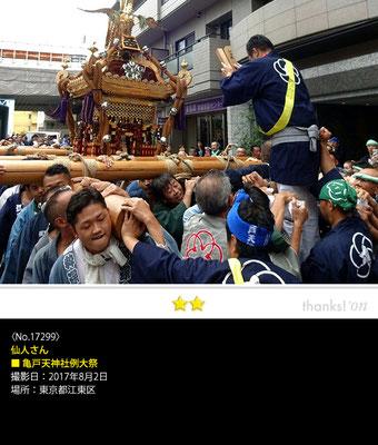 仙人さん:亀戸天神社例大祭, 2017年8月27日, 東京都江東区
