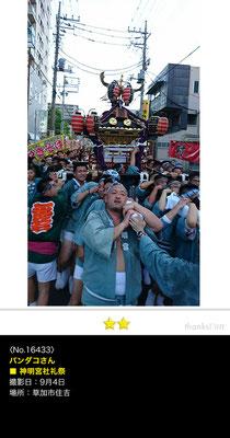 パンダコさん:草加 神明宮社礼祭, 2016年9月4日, 草加市住吉