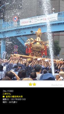 二郎さん:富岡八幡宮例大祭, 2017年8月11日, 永代通り