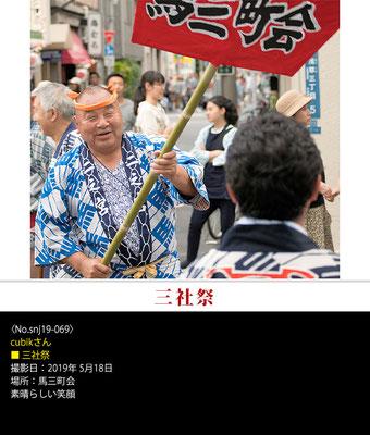 cubikさん:三社祭 ,2019年5月18日,馬三町会