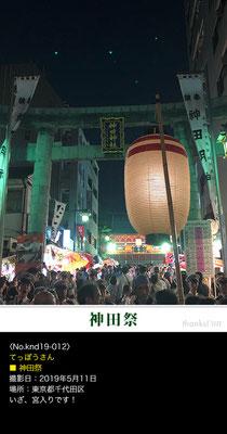 てっぽうさん:神田祭 ,2019年5月11日,東京都千代田区