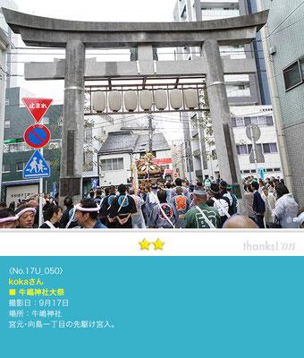 kokaさん:牛嶋神社大祭, 牛嶋神社, 2017年9月17日