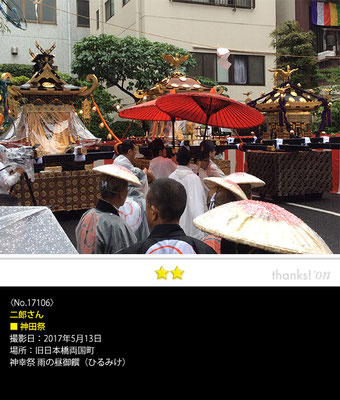 二郎さん:旧日本橋両国町, 2017年5月13日