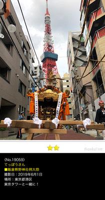 てっぽうさん:飯倉熊野神社例大祭 ,2019年6月1日