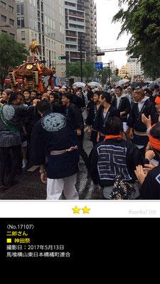 二郎さん:神田祭, 2017年5月13日