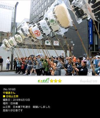千囃連さん:日枝山王祭, 2018年6月10日, 日本橋