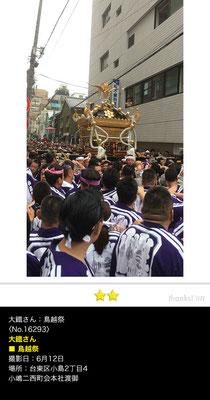 大鐵さん:鳥越祭, 6月12日, 台東区小島2丁目4, 小嶋二丁目西・本社神輿渡御