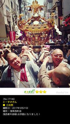 こーすけさん:三社祭, 2017年5月21日,浅草西町会