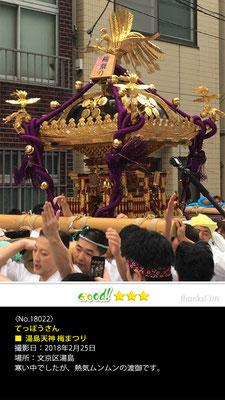 てっぽうさん:湯島天神 梅まつり, 2018年2月25日, 文京区湯島