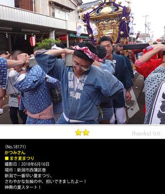 かつみさん:まき夏まつり, 2018年6月16日, 新潟市西蒲区巻