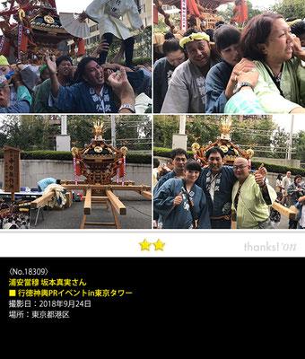 浦安當穆 坂本真実さん:行徳神輿PRイベントin東京タワー, 2018年9月24日, 東京都港区