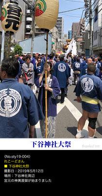 れこーどさん:下谷神社大祭, 2019年5月12日, 下谷神社周辺