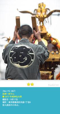 高橋一郎さん:2017牛嶋神社大祭, 東京都墨田区向島1丁目6, 2017年9月17日