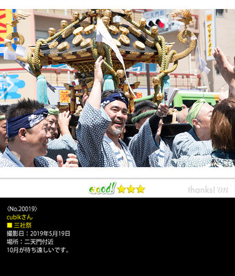 cubikさん:三社祭,2019年5月19日,二天門付近,10月が待ち遠しいです。