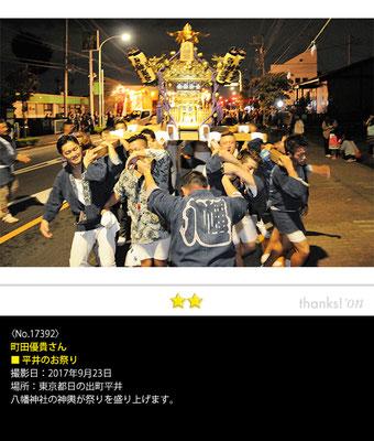 町田優貴さん:平井のお祭り , 2017年9月23日, 東京都日の出町平井