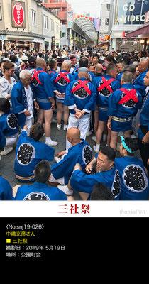 中嶋克彦さん:三社祭 ,2019年5月19日,公園町会