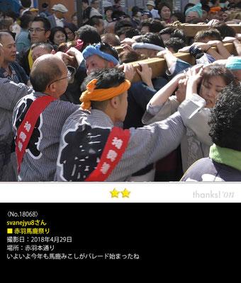 svanejyu8さん:赤羽馬鹿祭り, 2018年4月29日, 赤羽本通り