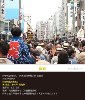 svanejyu8さん:矢先稲荷神社大祭 矢先祭, 6月19日, 合羽橋道具街