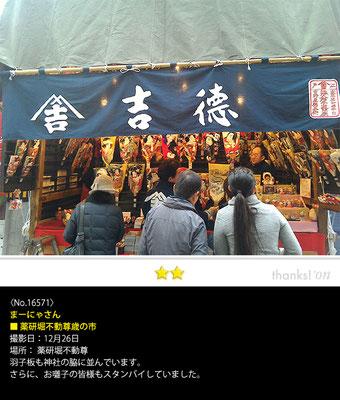 まーにゃさん: 薬研堀不動尊歳の市, 2016年12月26日, 羽子板も神社の脇に並んでいます。さらに、お囃子の皆様もスタンバイしていました。